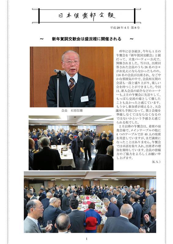http://nihonclub.top-page.jp/user/filer_public/2d/2f/2d2fc973-f4b4-487d-a9f8-5700c46a683a/di-8hao-800.jpg