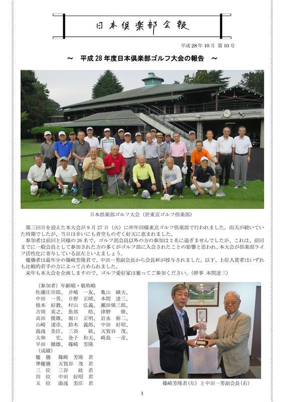 http://nihonclub.top-page.jp/user/filer_public/67/b4/67b4092a-a52b-42b6-a7b0-b9c47b2a6545/hui-bao-di-10hao-biao-zhi.jpg