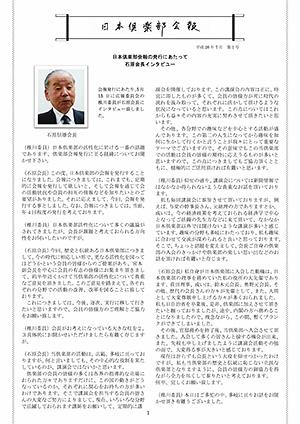 http://nihonclub.top-page.jp/user/filer_public/b6/82/b68257a7-6d8f-4a8a-bfda-e4ae0795bd63/ri-ben-ju-le-bu-hui-bao-1hao-jpeg.jpg